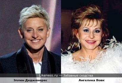 Эллен Дедженерес - Ангелина Вовк