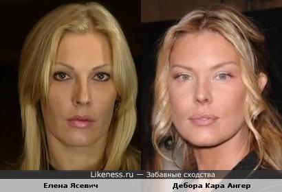Елена Ясевич - Дебора Кара Ангер