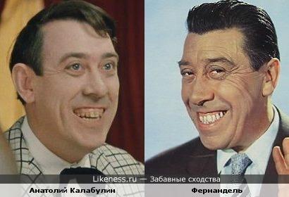 Анатолий Калабулин и Фернандель