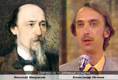 Николай Некрасов - Александр Иванов