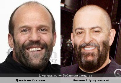 Джейсон Стэтхэм - Михаил Шуфутинский
