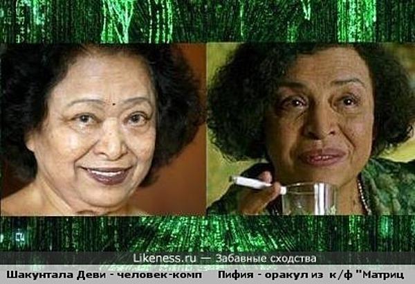 """Человек компьютер похожа на Пифию из """"Матрицы"""""""