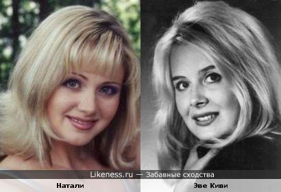Натали и Эве Киви
