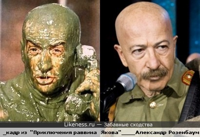 Приключения раввина Яковлевича