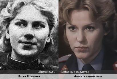 Роза Шанина - Анна Каменкова