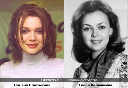 Елена Валюшкина - Татьяна Плотникова