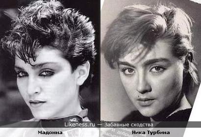 Ника Турбина напомнила Мадонну