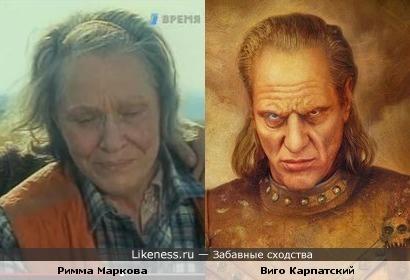 Римма Маркова - Виго Карпатский