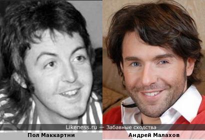 Пол Маккартни - Андрей Малахов