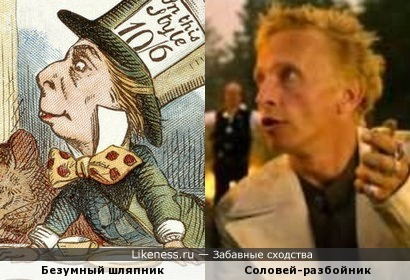 Безумный шляпник - Соловей-разбойник