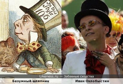 Безумный шляпник - Иван Охлобыстин