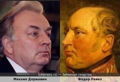 Михаил Державин - Федор Левиз