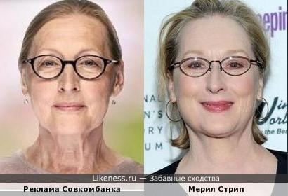 Мерил Стрип в рекламе Совкомбанка