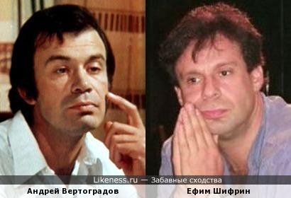 Ефим Шифрин похож на Андрея Вертоградова