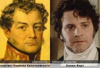 Портрет Кирилла Казачковского и Колин Ферт в роли мистера Дарси