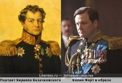 Портрет Кирилла Казачковского и Колин Ферт в образе