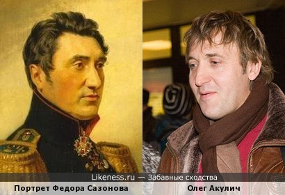 Портрет Федора Сазонова напомнил Олега Акулича