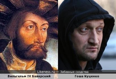 Вильгельм IV Баварский и Гоша Куценко