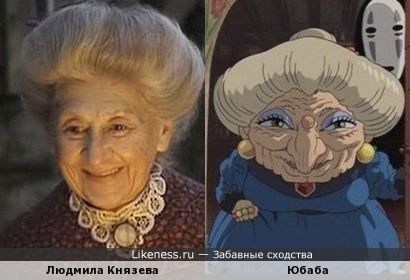 Людмила Князева напомнила Юбабу