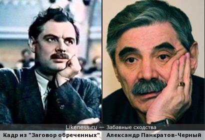 """Неужели Панкратов-Черный снялся в """"Заговоре обреченных""""?"""