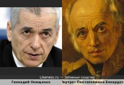 Министр и портрет генерала