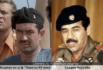 "Саддам Хуссейн и боцман из к/ф ""Пираты ХХ века"""
