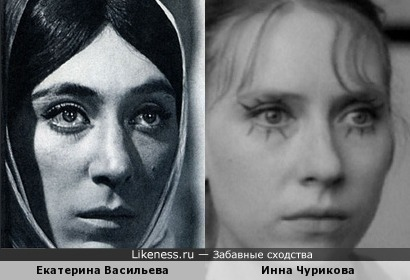 Екатерина Васильева / Инна Чурикова