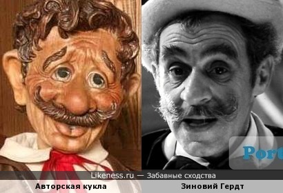Зиновий Гердт / Авторская кукла