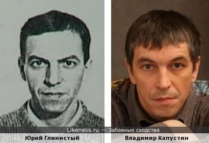 Владимир Капустин / Юрий Глинистый