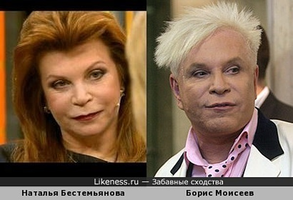 Наталья Бестемьянова / Борис Моисеев