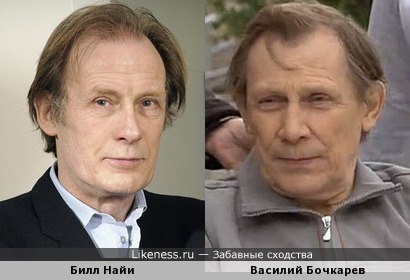 Билл Найи / Василий Бочкарев