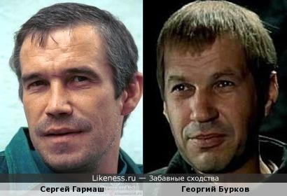 Сергей Гармаш / Георгий Бурков