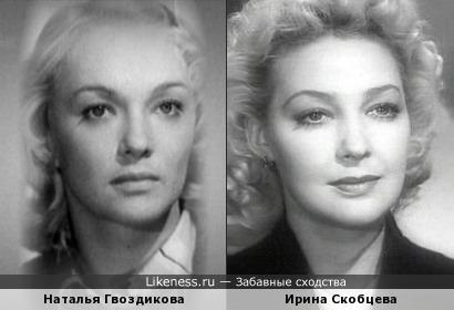 Наталья Гвоздикова / Ирина Скобцева