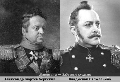 Александр Вюртембергский / Владислав Стржельчик