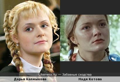 Дарья Калмыкова и Надя Котова