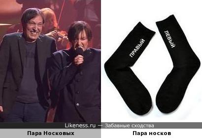 Угадай какой ''левый'' Носков!