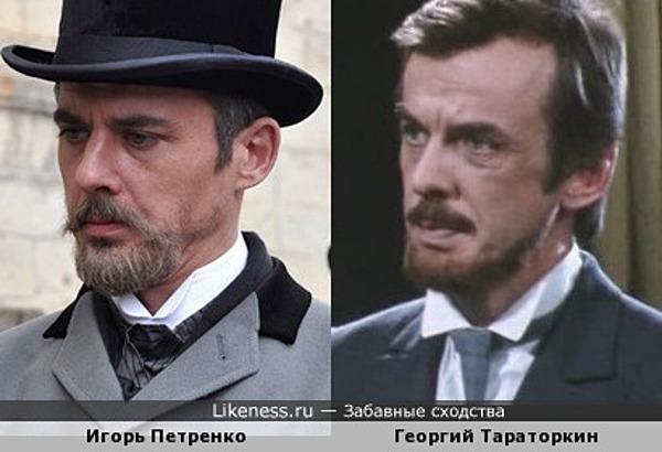 Игорь Петренко и Георгий Тараторкин