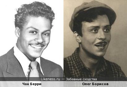 Чернобелое сходство: Берри - Боррисов