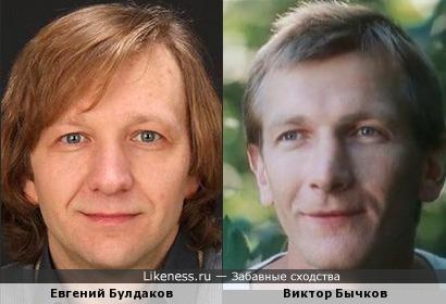Евгений Булдаков похож на Виктора Бычкова