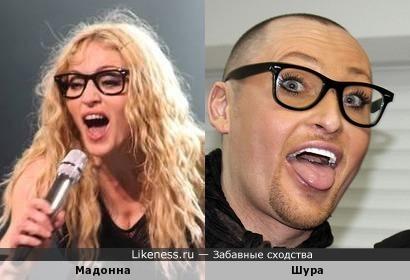 Мадонна в очках похожа на Шуру