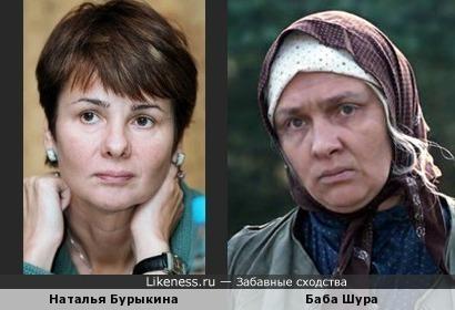 Наталья Бурыкина похожа на Наталью Тенякову