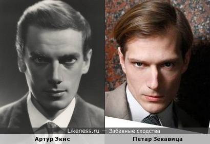 Артур Экис / Петар Зекавица