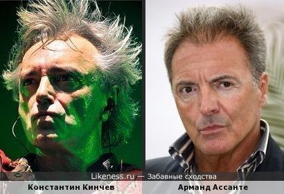 Константин Кинчев похож на Арманда Ассанте