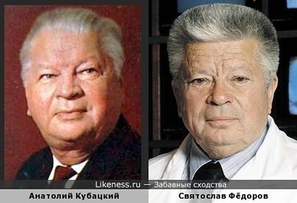 Святослав Фёдоров / Анатолий Кубацкий