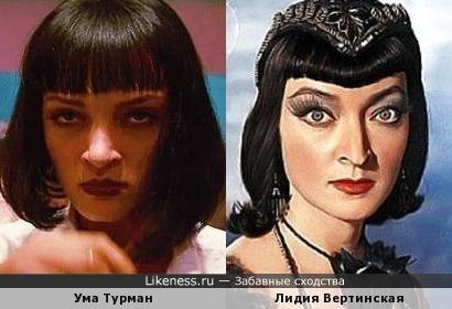 Ума Турман / Лидия Вертинская