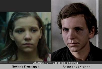 Александр Фомин / Полина Пушкарук