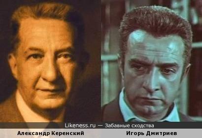 Александр Керенский / Игорь Дмитриев