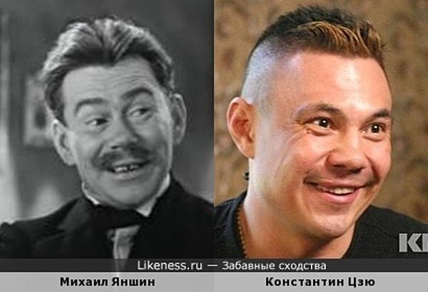 Михаил Яншин и Константин Цзю