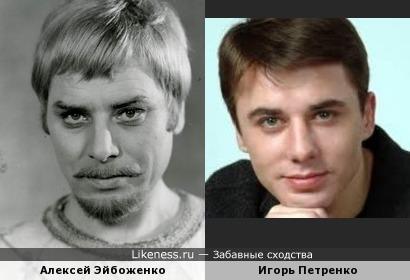 Алексей Эйбоженко / Игорь Петренко