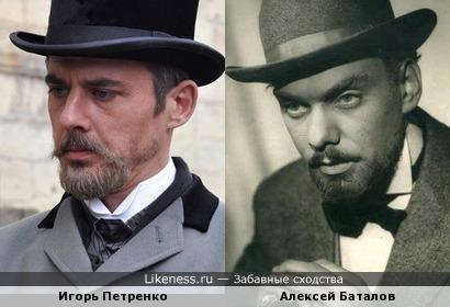 Алексей Баталов / Игорь Петренко